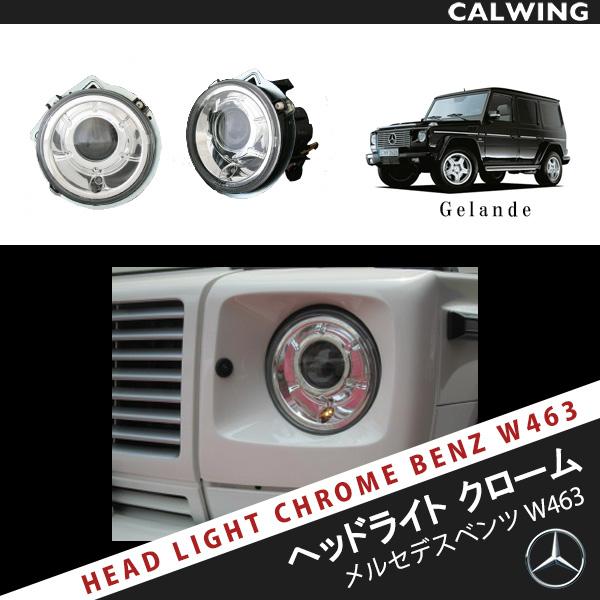 【カスタムヘッドライト】MercedesBenz/メルセデスベンツ Gクラス W463 ゲレンデ 07yスタイル ヘッドライトセット クローム ハロゲン仕様【欧州車パーツ】