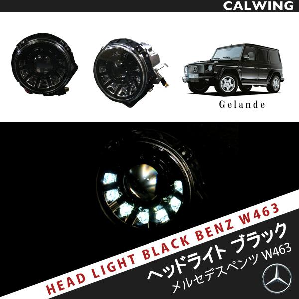 【カスタムヘッドライト】MercedesBenz/メルセデスベンツ Gクラス W463 ゲレンデ ヘッドライトセット LED付 ブラック バイキセノン仕様【欧州車パーツ】