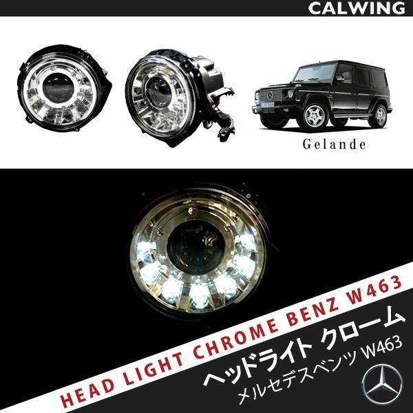 【カスタムヘッドライト】MercedesBenz/メルセデスベンツ Gクラス W463 ゲレンデ ヘッドライトセット LED付 クローム ハロゲン仕様【欧州車パーツ】