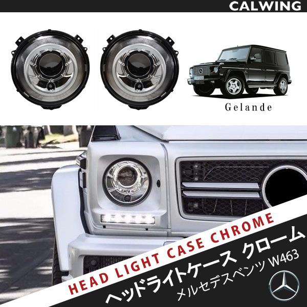 【カスタムヘッドライト】MercedesBenz/メルセデスベンツ Gクラス W463 ゲレンデ ヘッドライトケースセット クローム バイキセノンヘッドライト用【欧州車パーツ】