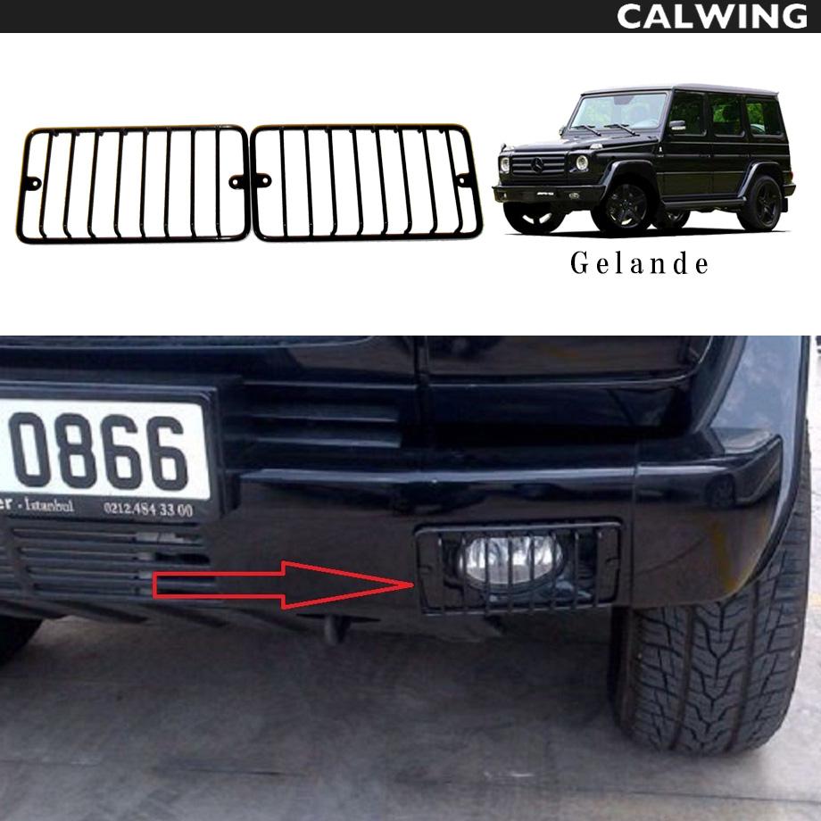 MercedesBenz/メルセデスベンツ Gクラス ゲレンデ W463 フォグランプガード 左右セット ブラック【欧州車パーツ】