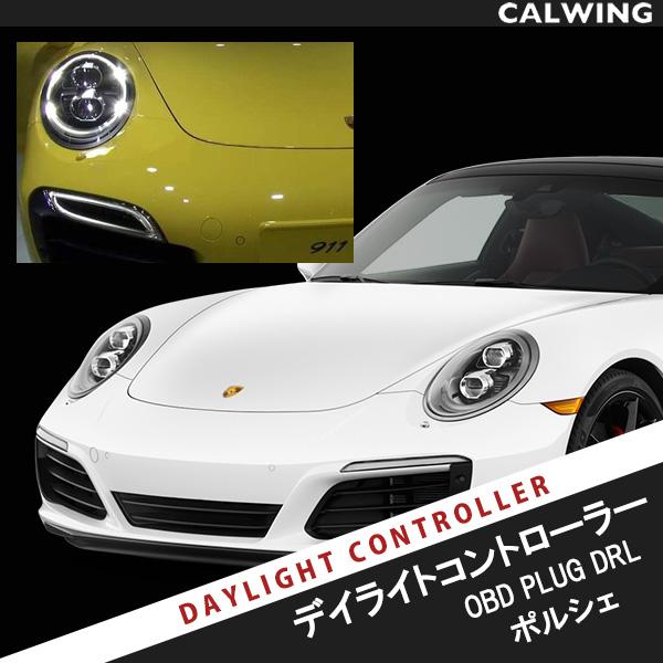【デイライトキット】OBD PLUG DRL! Porsche/ポルシェ 911(991) ボクスター ケイマン カイエン マカン パナメーラ ディーラー車専用 デイライトコーディングキット DRL点灯 欧州仕様のデイライトにはこちら MADE IN TOKYO【欧州車パーツ】