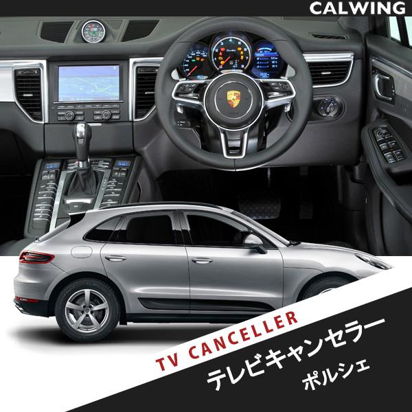 【テレビキャンセラー】Porsche Macan/ポルシェ マカン '16y~ 専用 TV・ナビキャンセラー 走行中のTV/DVD/ナビの操作・視聴を可能にします。 安心のMADE IN JAPAN