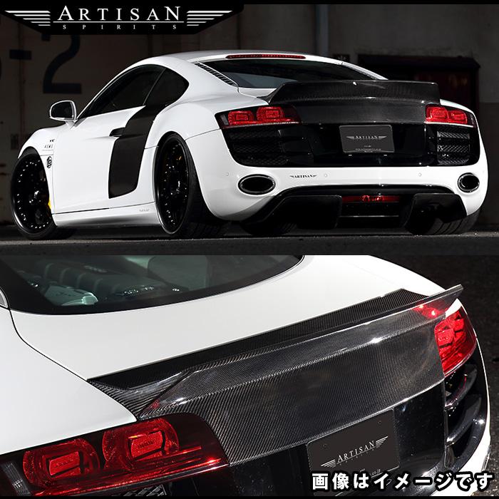 AUDI アウディ R8 アールエイト ARTISANSPIRITS アーティシャンスピリッツ スポーツライン リアウイング カーボン製 V8 '13y~ V10 '06y~'12y