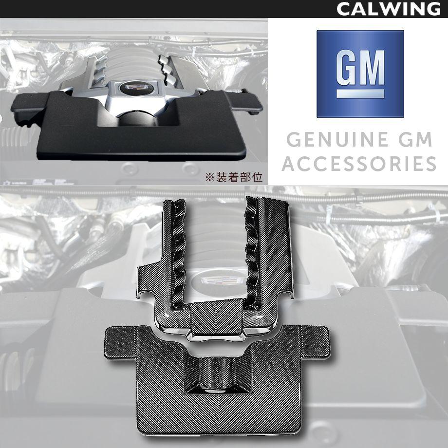 Cadillac/キャデラック ESCALADE/エスカレード GM純正品 エンジンカバー カーボンファイバー インテークカバーセット '15y-【アメ車パーツ】