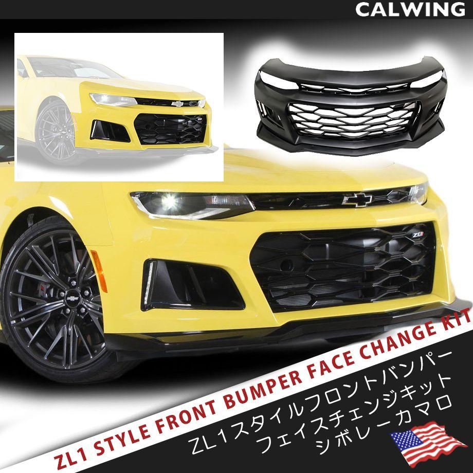 CHEVROLET/シボレー CAMARO/カマロ ZL1スタイルフェイスチェンジキット '16y~'18y【アメ車パーツ】