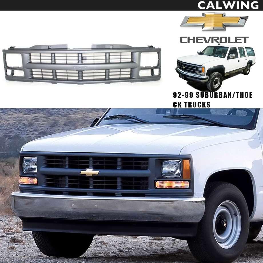 CHEVY TAHOE/タホ SUBURBAN/サバーバン C/Kトラック(C-1500・K-1500) シャイアングリル フロントグリル カーゴタイプ アフターマーケットパーツ '92y-'99y【アメ車パーツ】