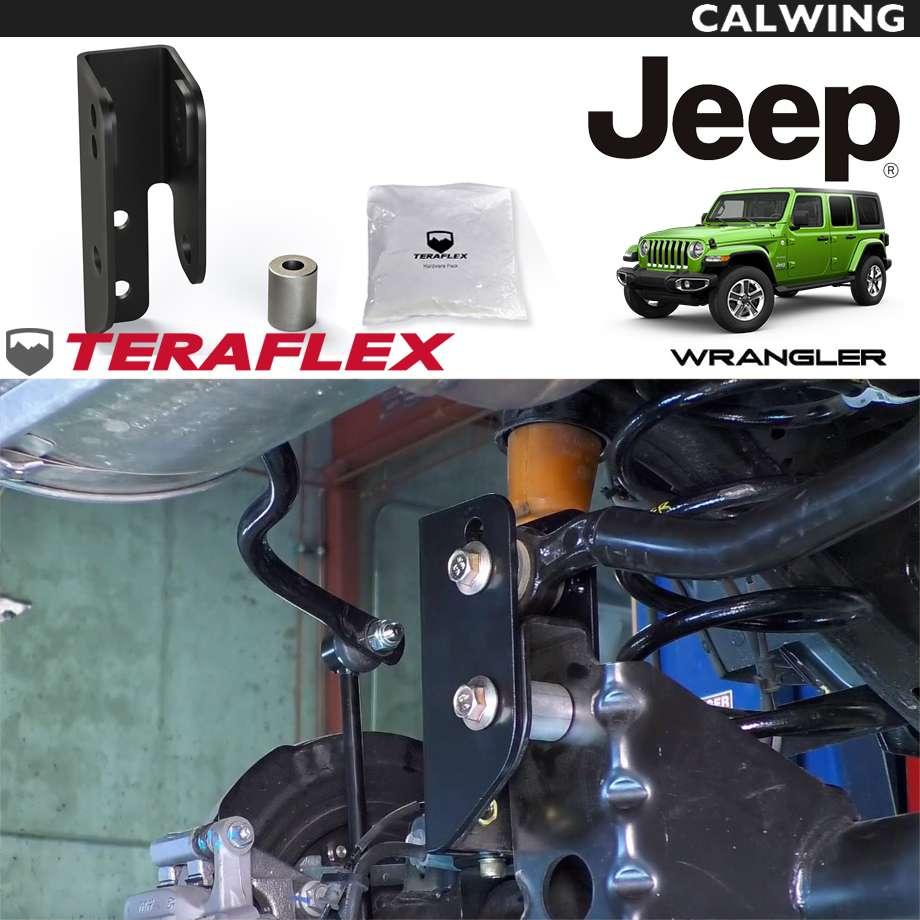 リアトラックバー アクスルブラケットキット リフトアップ車の乗り心地改善 TERAFLEX/テラフレックスJEEP/ジープ WRANGLER/ラングラー JL '18y~【アメ車パーツ】