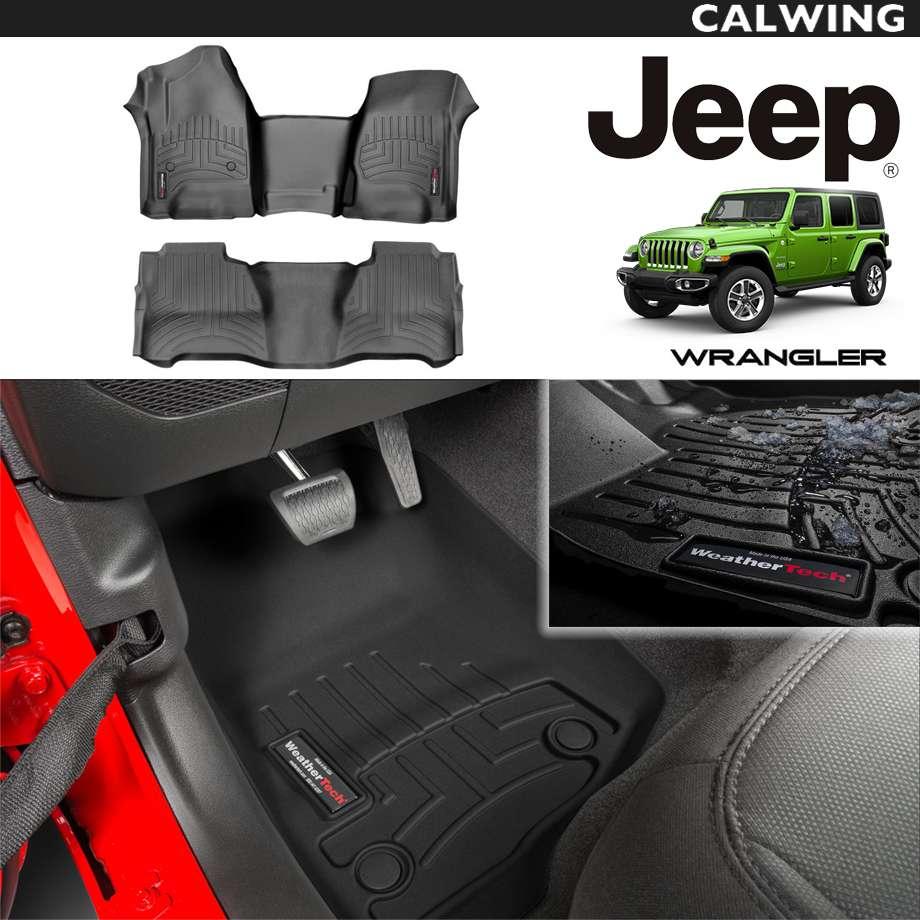 【車種専用設計】フロアライナーセットブラック 4ドア用 WEATHERTECH/ウェザーテック | JEEP/ジープ WRANGLER/ラングラー JL '18y- 【アメ車パーツ】