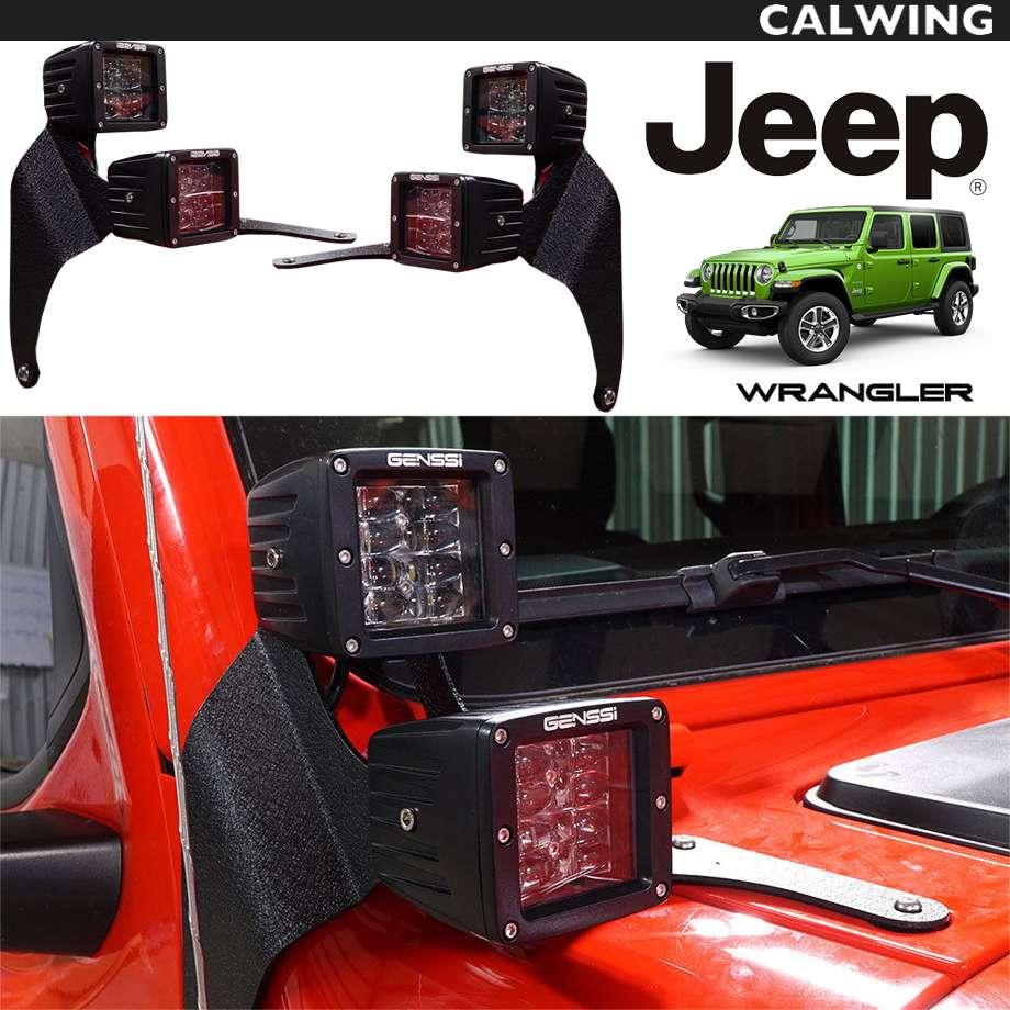 ダブルLEDオフロード ライト ウインドマウントブラケットセット LED ワークライト 4個入1セット | JEEP/ジープ WRANGLER/ラングラー JL '18y- 【アメ車パーツ】