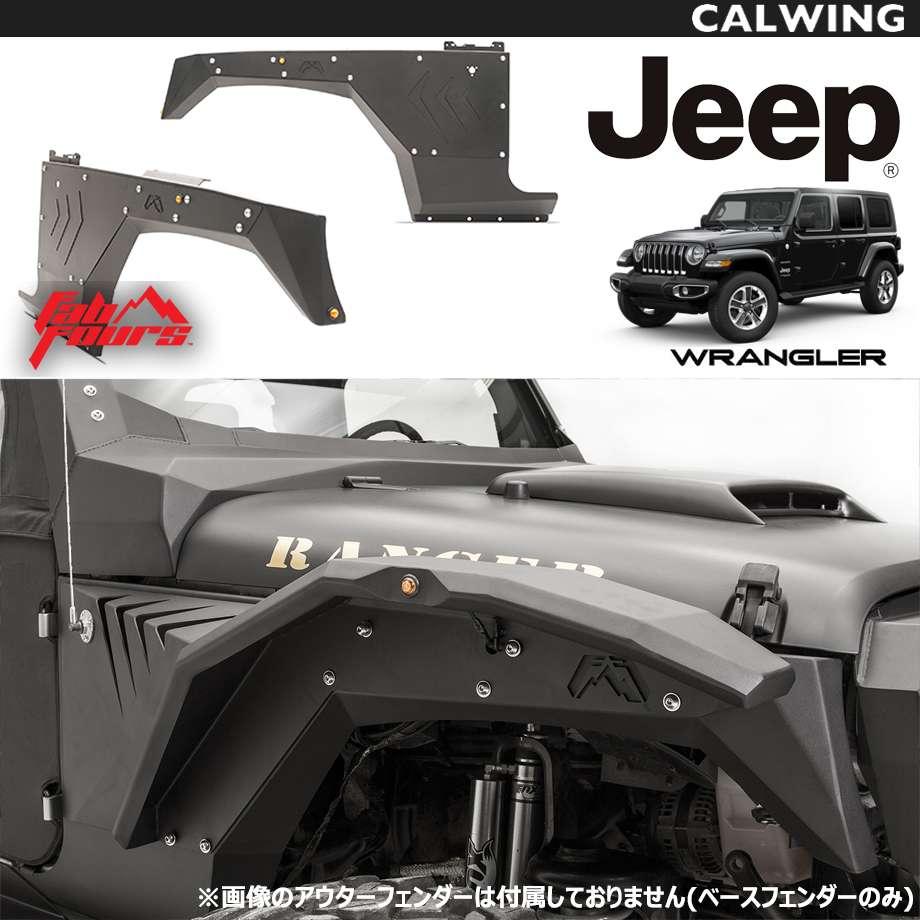 JEEP/ジープ WRANGLER/ラングラー JL '18y~ | モジュラーフロントフェンダー スチール フロント オーバーフェンダー ブラックパウダーコート SEMA MADE IN USA FAB FOURS/ファブフォース 【アメ車パーツ】