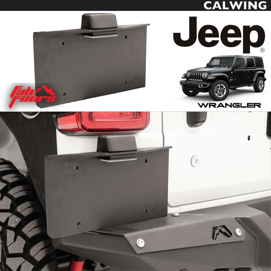 JEEP/ジープ WRANGLER/ラングラー JL '18y- | リアライセンスプレートブラケット リロケートキット ブラックパウダーコート SEMA MADE IN USA FAB FOURS/ファブフォース 【アメ車パーツ】