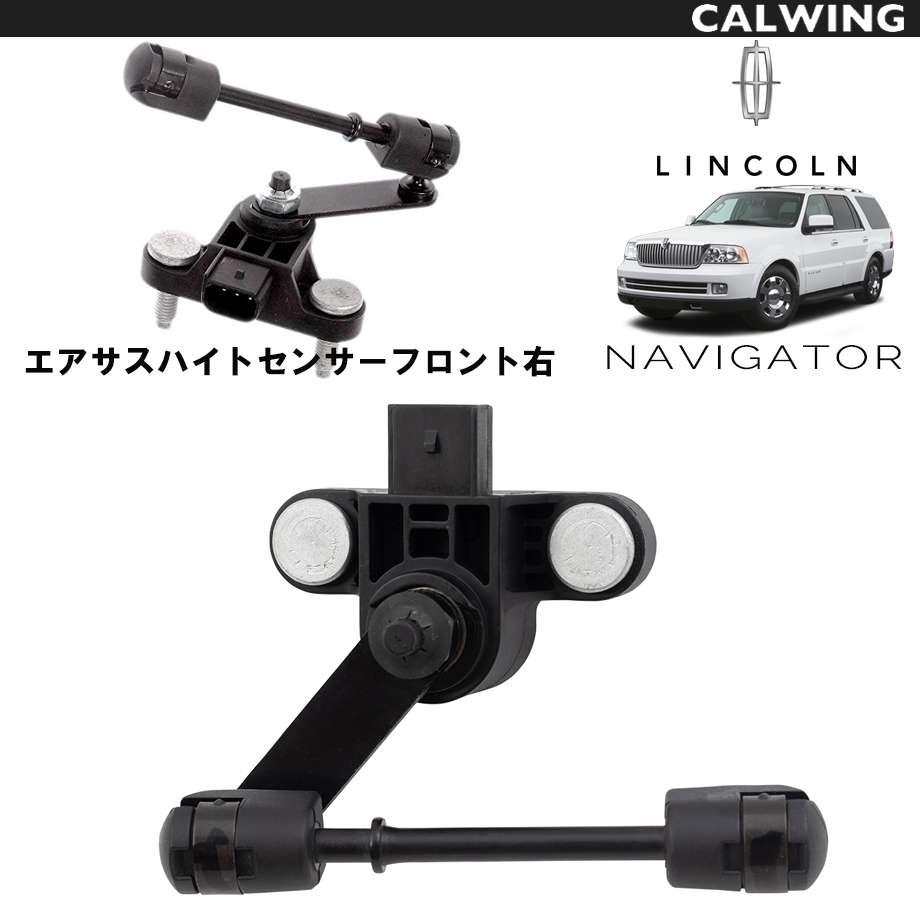LINCOLN/リンカーン NAVIGATOR/ナビゲーター '03y~'06y | エアサスハイトセンサー フロント 右 【アメ車パーツ】