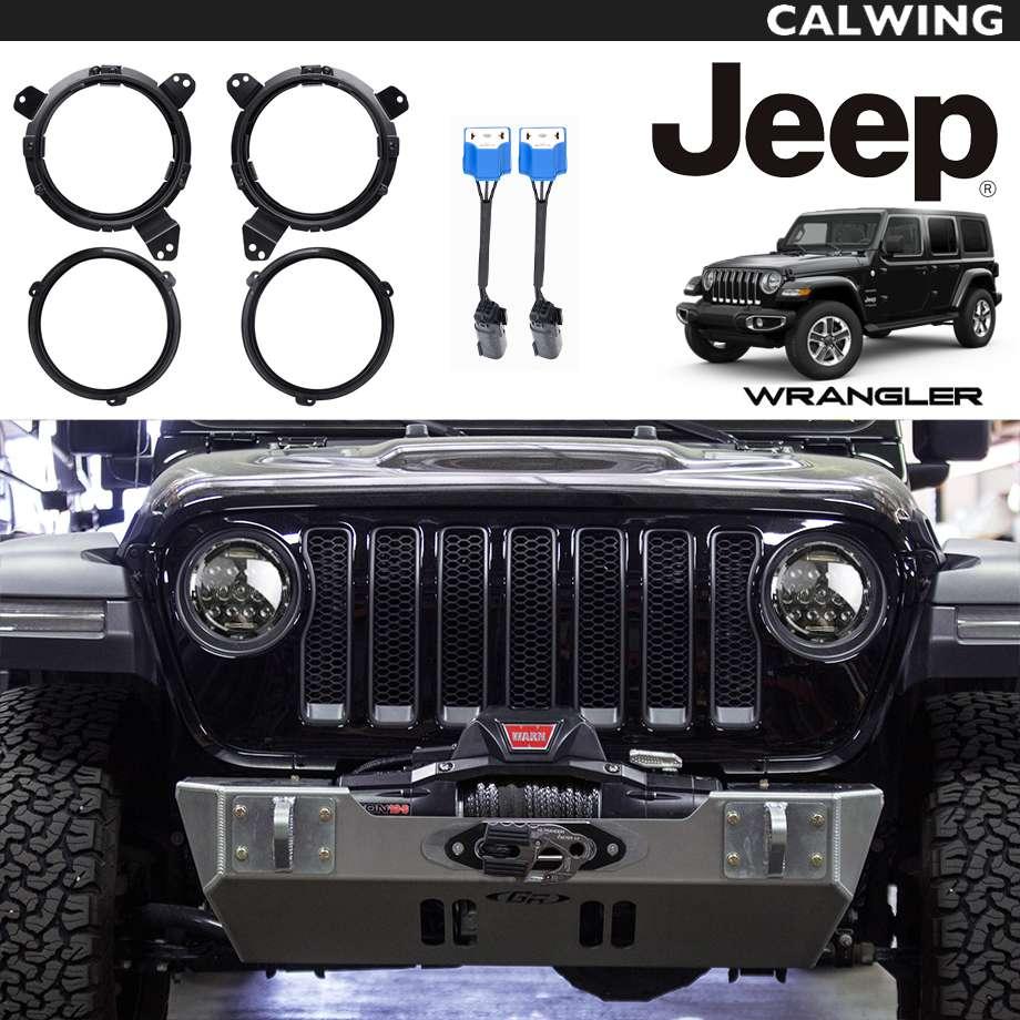 JEEP/ジープ WRAGLER/ラングラー JL '18y~ | LEDヘッドライト装着可 ヘッドライトコンバージョン ブラケット&ハーネスキット ヘッドライトカスタム【アメ車パーツ】