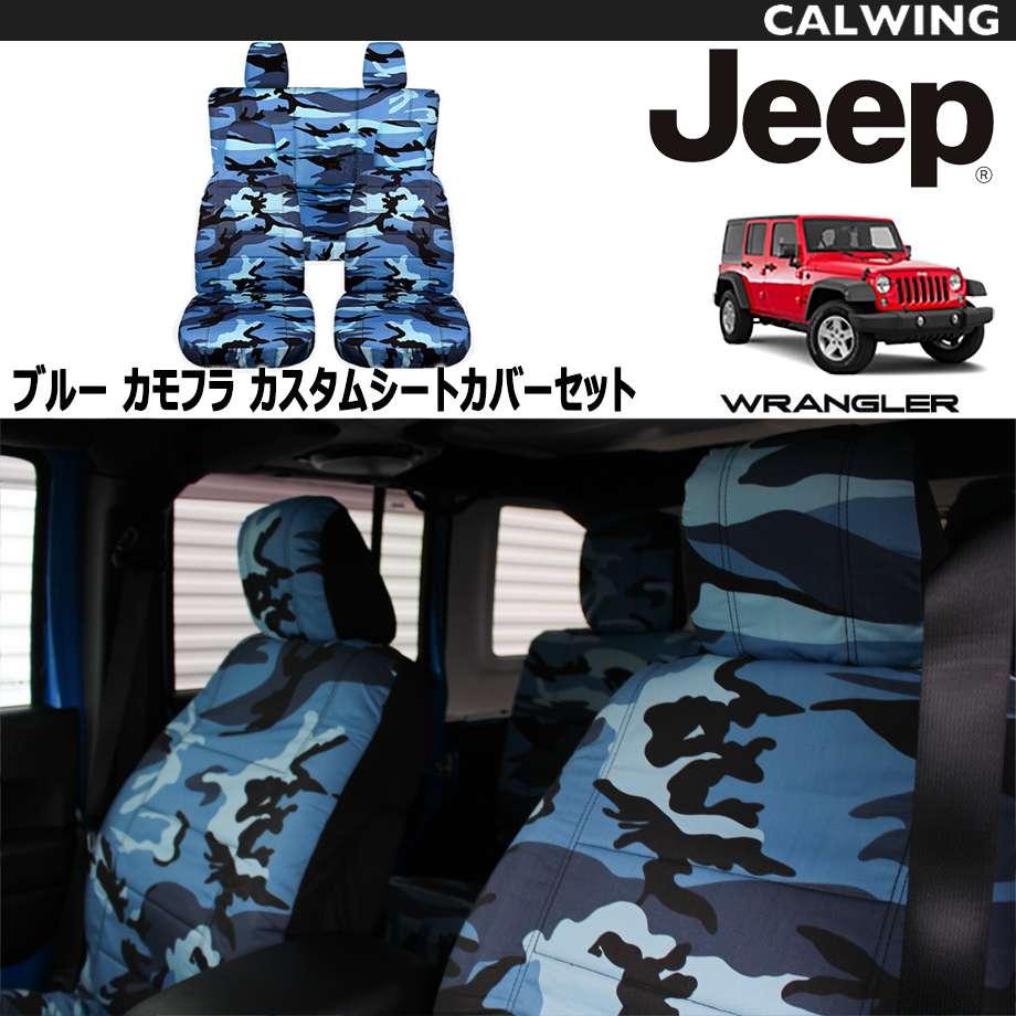 【シートカバー】JEEP JK ラングラー 4ドア用 3層構造 高品質綿素材 シートカバーセット フルセット カモ カモフラ ブルー FROM USA'13y~'17y【アメ車パーツ】