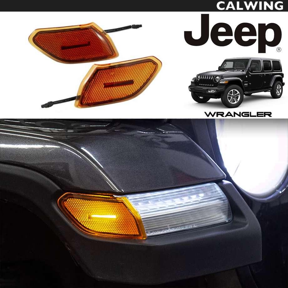 JEEP/ジープ WRANGLER/ラングラー JL '18y- | LEDサイドマーカー アンバーレンズ アンバーシグナル 純正交換タイプ DIODE DYNAMICS 超高輝度 防水 【アメ車パーツ】