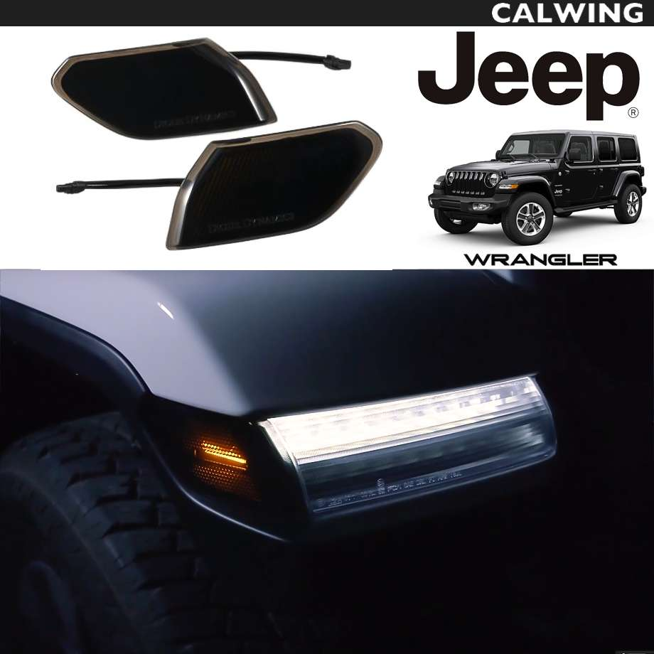 JEEP/ジープ WRANGLER/ラングラー JL '18y- | LEDサイドマーカー スモークレンズ アンバーシグナル 純正交換タイプ DIODE DYNAMICS 超高輝度 防水 【アメ車パーツ】