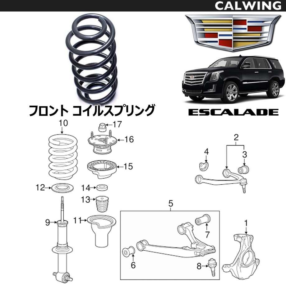 CADILLAC/キャデラック エスカレード '15y~ | フロント コイルスプリング 純正戻し、事故修理などに GM純正品 【アメ車パーツ】