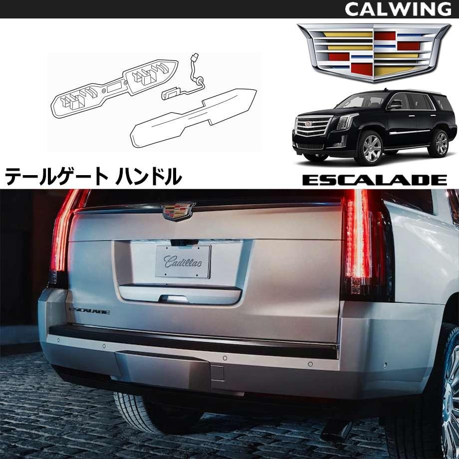 CADILLAC/キャデラック エスカレード '15y~ | テールゲートハンドル GM純正品 【アメ車パーツ】