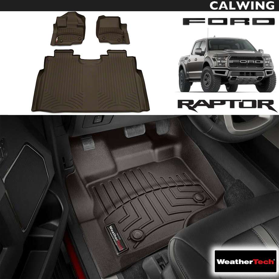【車種専用設計】FORD/フォード F-150 RAPTOR/ラプター スーパークルー '15y-'19y   フロアマット ココア フロント&リア 3枚セット ウェザーテック/WeatherTech【アメ車パーツ】