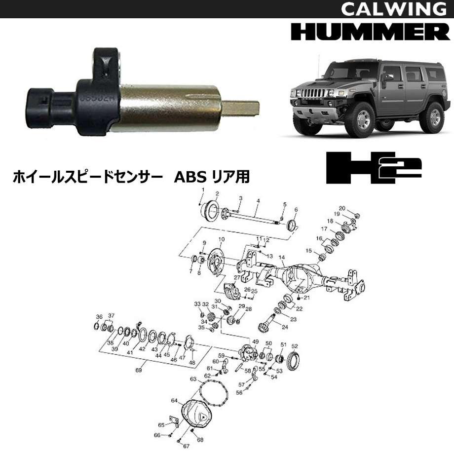 HUMMER/ハマー H2 '08y-'09y | ABSセンサー ホイールスピードセンサー リア用 GM純正品 【アメ車パーツ】