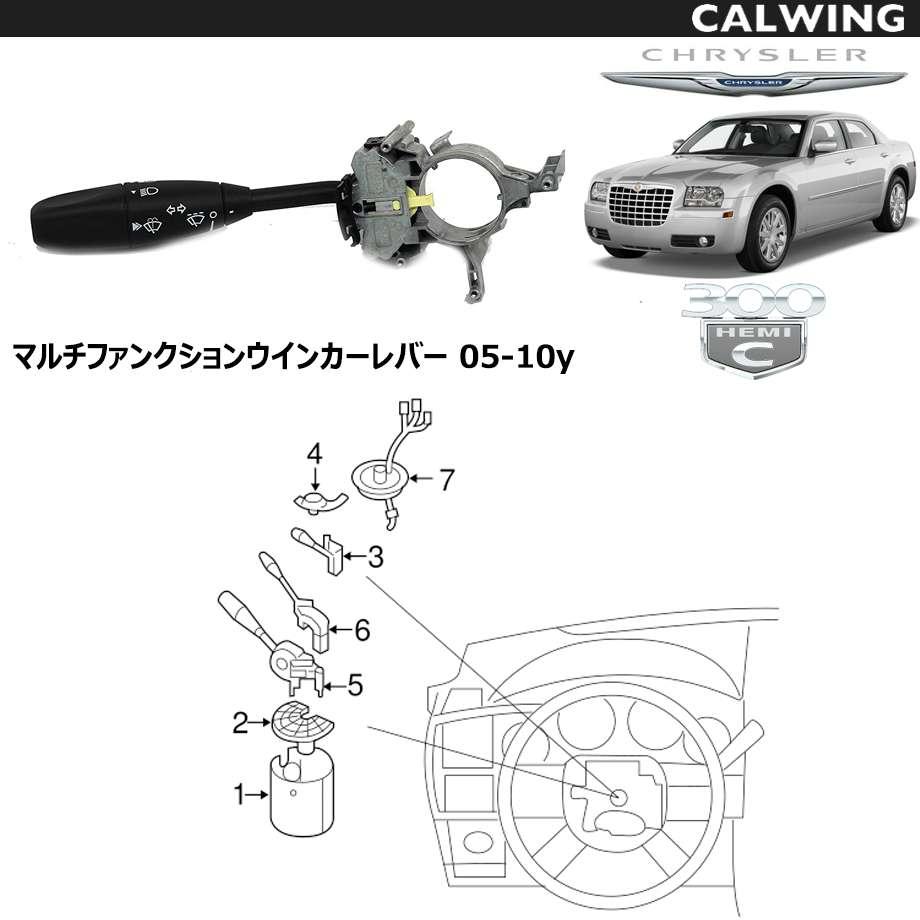 CHRYSLER/クライスラー 300C '05y-'10y | ウインカーレバー マルチファンクションスイッチ MOPAR純正品 【アメ車パーツ】