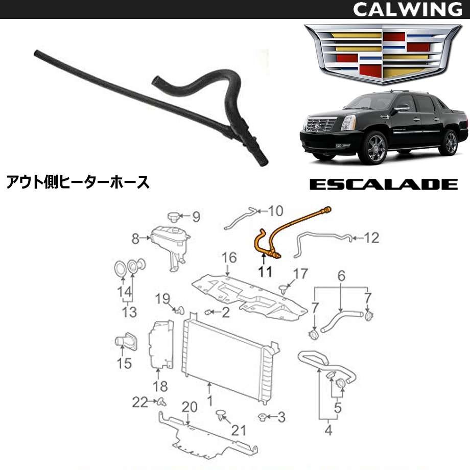 CADILLAC/キャデラック エスカレード EXT '07y~'13y | ヒーターホース イン GM純正品 【アメ車パーツ】