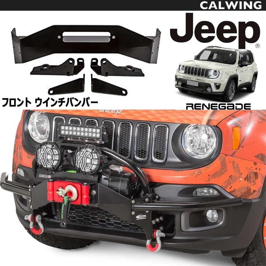 ジープ レネゲード 15-18y   フロント ウインチバンパー ブラック DAYSTAR/デイスター 【アメ車パーツ】