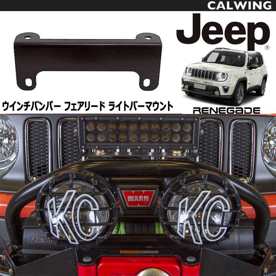 JEEP/ジープ RENEGADE/レネゲード '15y~ | ウインチバンパー用 ウインチフェアリーダー ライトマウント ブラック DAYSTAR/デイスター 【アメ車パーツ】