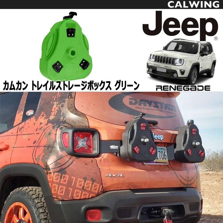 JEEP/ジープ RENEGADE/レネゲード '15y~ | カムカン 内容量2ガロン 携行可能 ブライトグリーン DAYSTAR/デイスター 【アメ車パーツ】