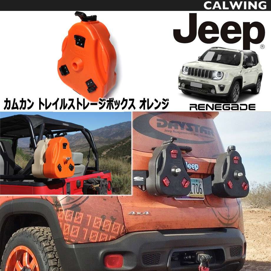 JEEP/ジープ RENEGADE/レネゲード '15y~   カムカン 内容量2ガロン 携行可能 オレンジ DAYSTAR/デイスター 【アメ車パーツ】