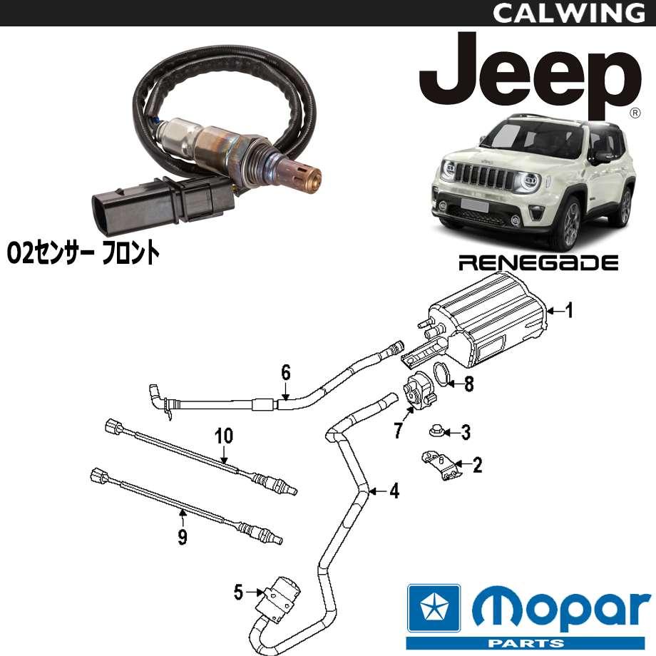 JEEP/ジープ RENEGADE/レネゲード '15y- | O2センサー フロント MOPAR純正品 【アメ車パーツ】