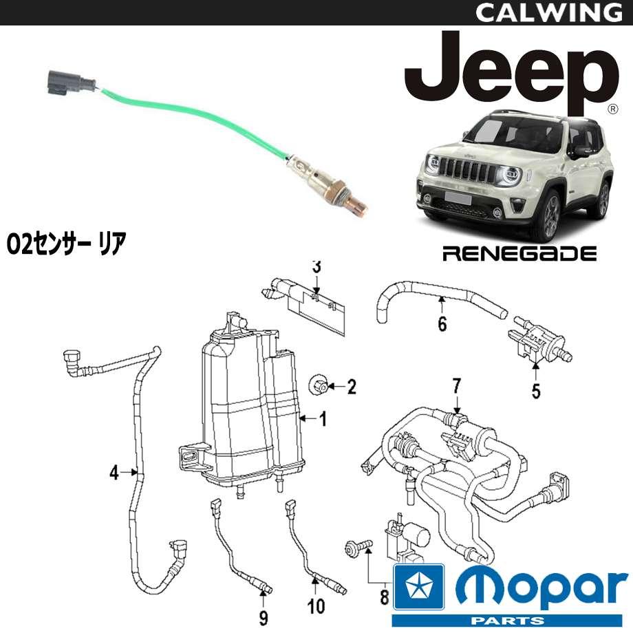 JEEP/ジープ RENEGADE/レネゲード '15y- | O2センサー リア MOPAR純正品 【アメ車パーツ】