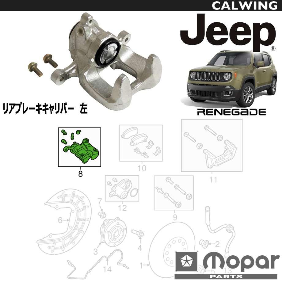 JEEP/ジープ RENEGADE/レネゲード '15y- | リア ブレーキキャリパー 左 MOPAR純正品 【アメ車パーツ】