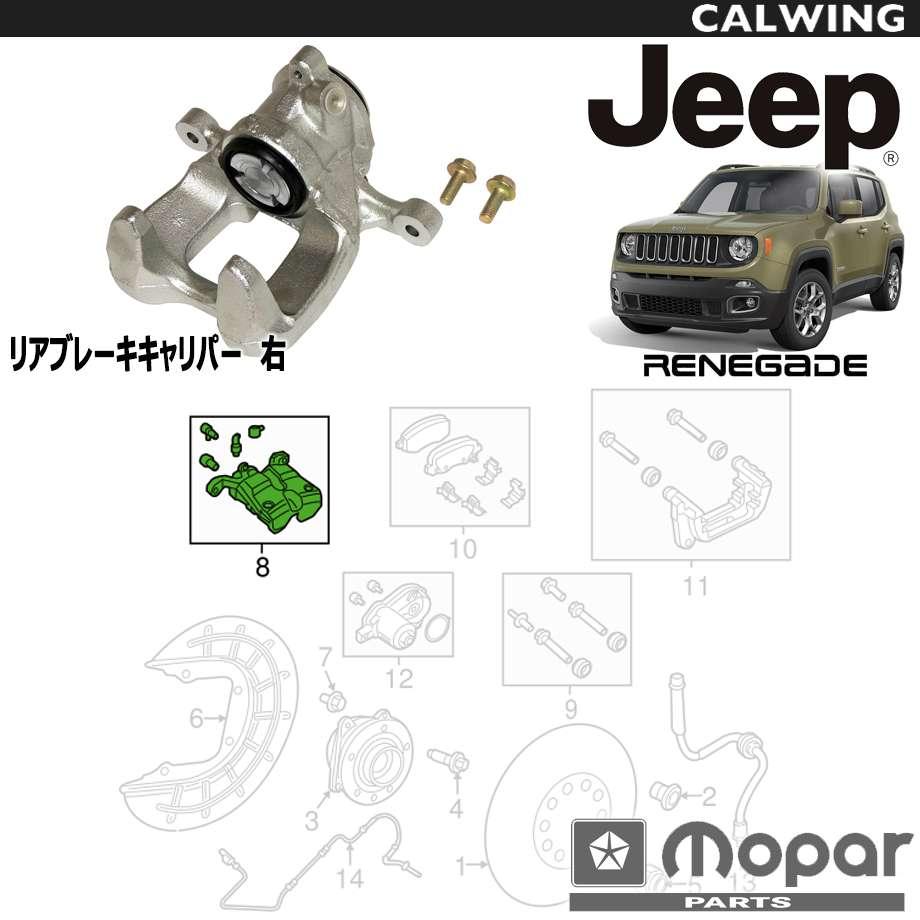 JEEP/ジープ RENEGADE/レネゲード '15y- | リア ブレーキキャリパー 右 MOPAR純正品 【アメ車パーツ】