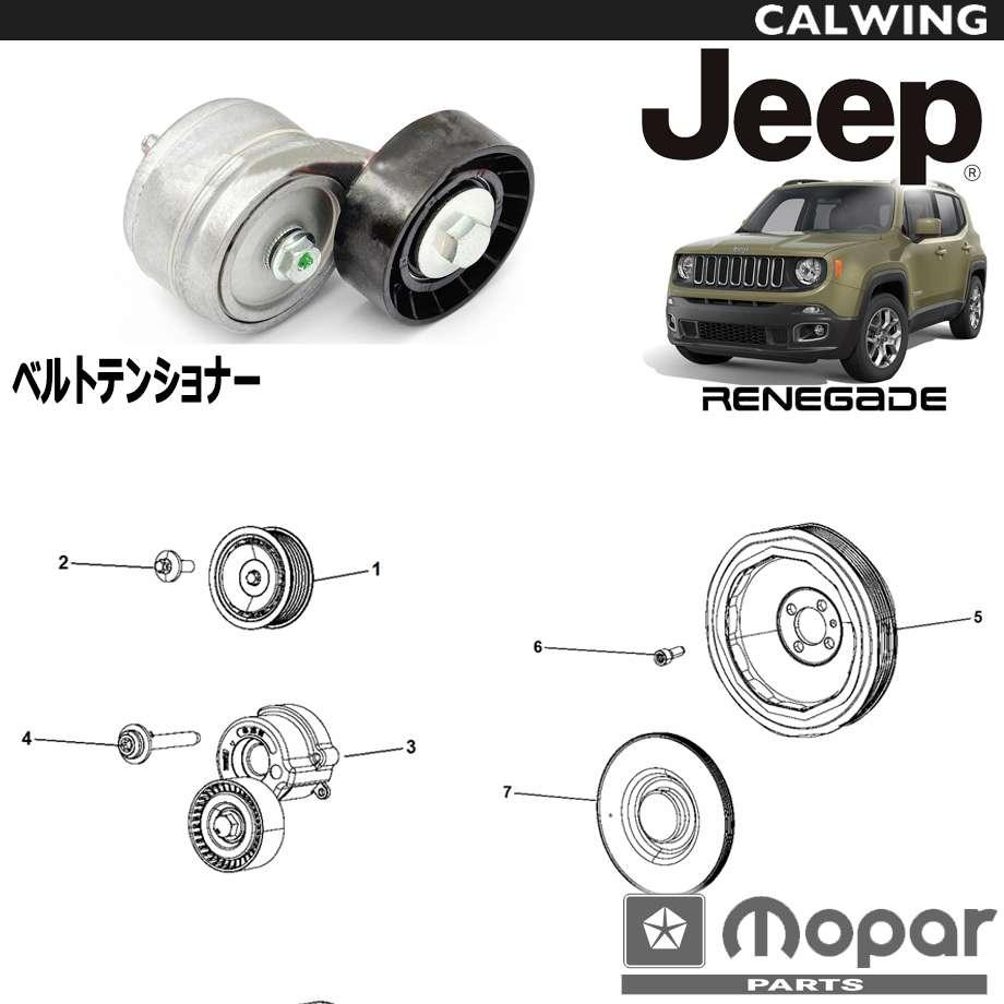 JEEP/ジープ RENEGADE/レネゲード '15y- | ベルトテンショナー MOPAR純正品 【アメ車パーツ】