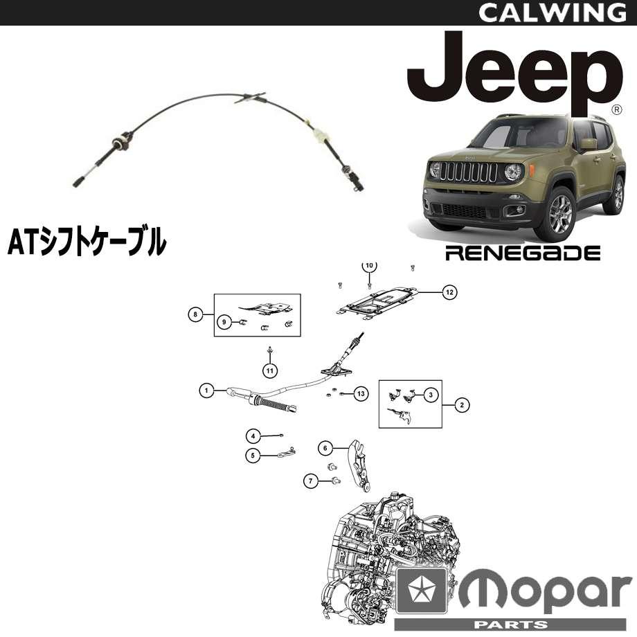 JEEP/ジープ RENEGADE/レネゲード '15y- | ATシフトケーブル MOPAR純正品 【アメ車パーツ】