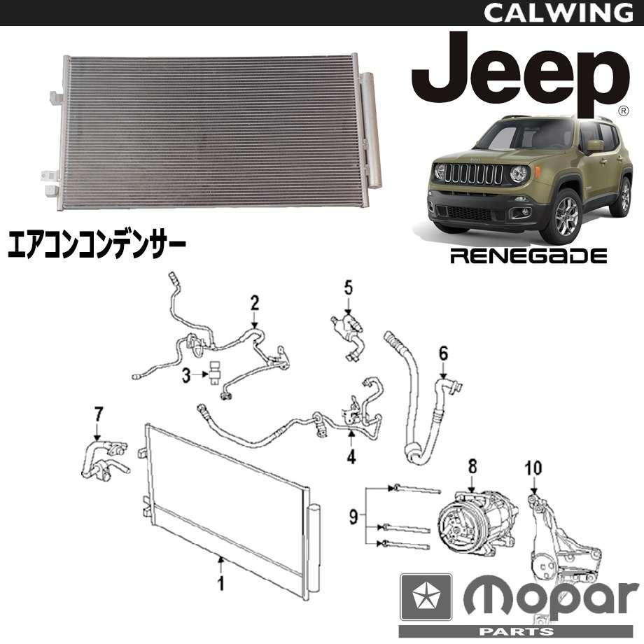 JEEP/ジープ RENEGADE/レネゲード '15y- | エアコンコンデンサー MOPAR純正品 【アメ車パーツ】