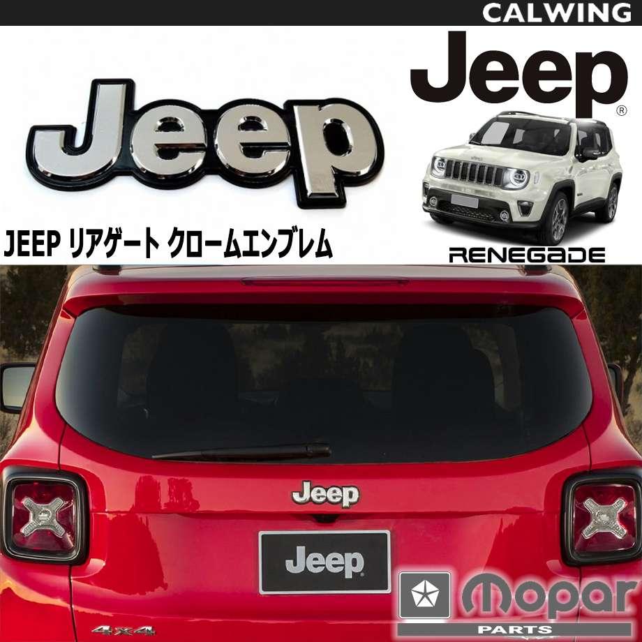JEEP/ジープ RENEGADE/レネゲード '15y- | エンブレム リアゲート用 JEEP クローム MOPAR純正品 【アメ車パーツ】