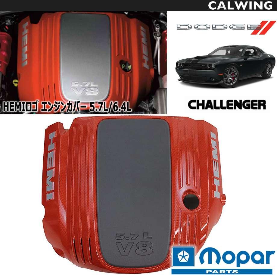 DODGE/ダッジ CHALLENGER/チャレンジャー '11y-'19y | HEMI エンジンカバー オレンジカーボン調 MOPAR純正品【アメ車パーツ】