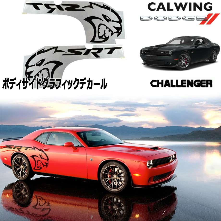 DODGE/ダッジ CHALLENGER/チャレンジャー | SRTヘルキャットデカール ボディサイド用 【アメ車パーツ】
