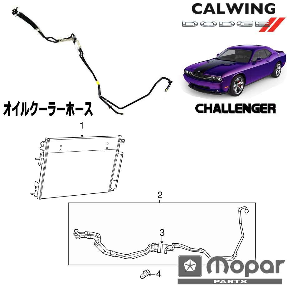 DODGE/ダッジ CHALLENGER/チャレンジャー '08y-'10y   ATオイルクーラーホース MOPAR純正品 【アメ車パーツ】