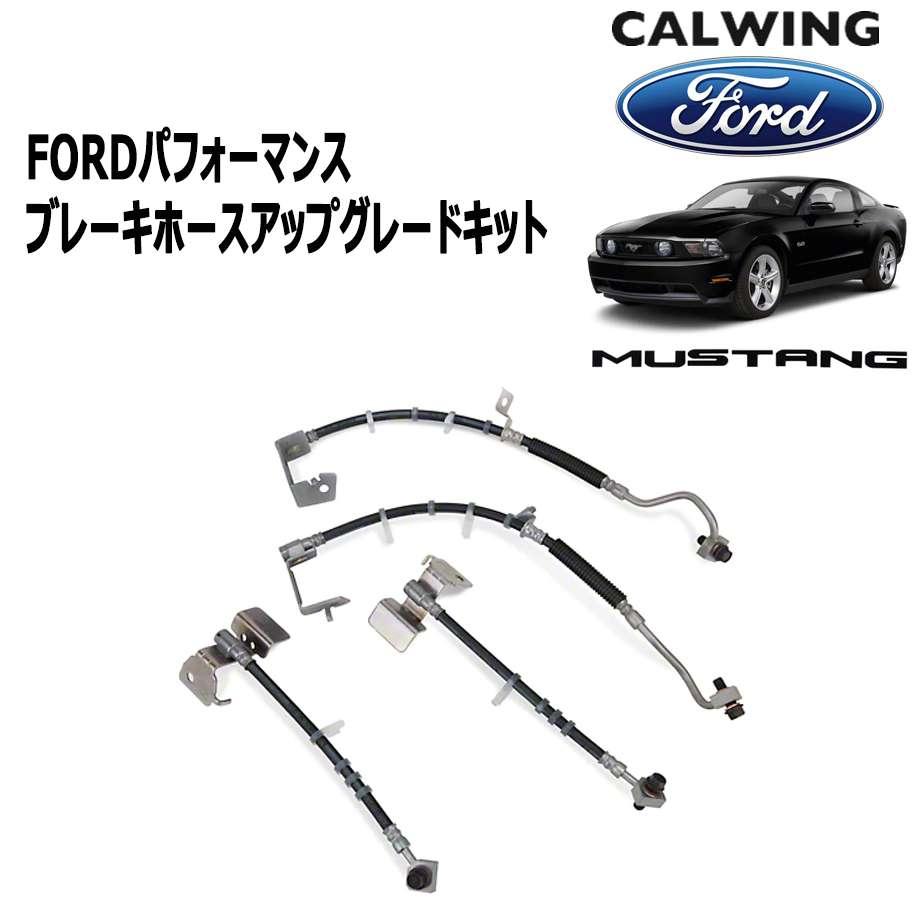FORD/フォード MUSTANG/マスタング '05y-'14y | 強化ブレーキホース アップグレードキット FORDパフォーマンス【アメ車パーツ】