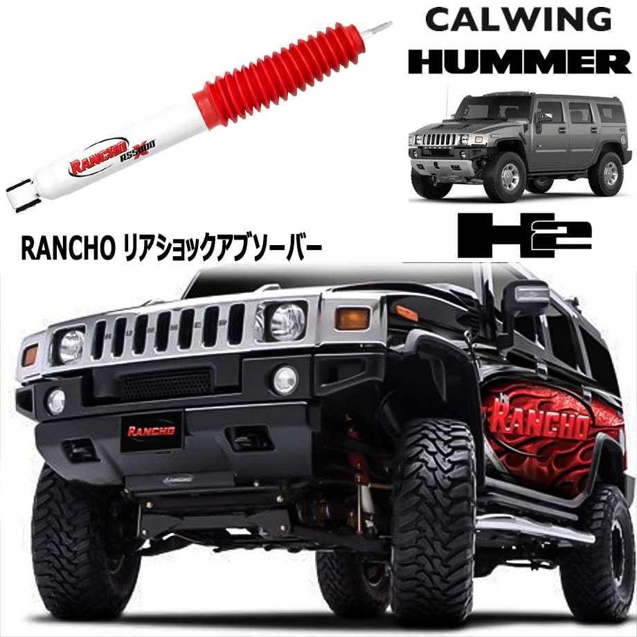 HUMMER/ハマー H2 | RS5000X ショックアブソーバー リア RANCHO/ランチョ【アメ車パーツ】