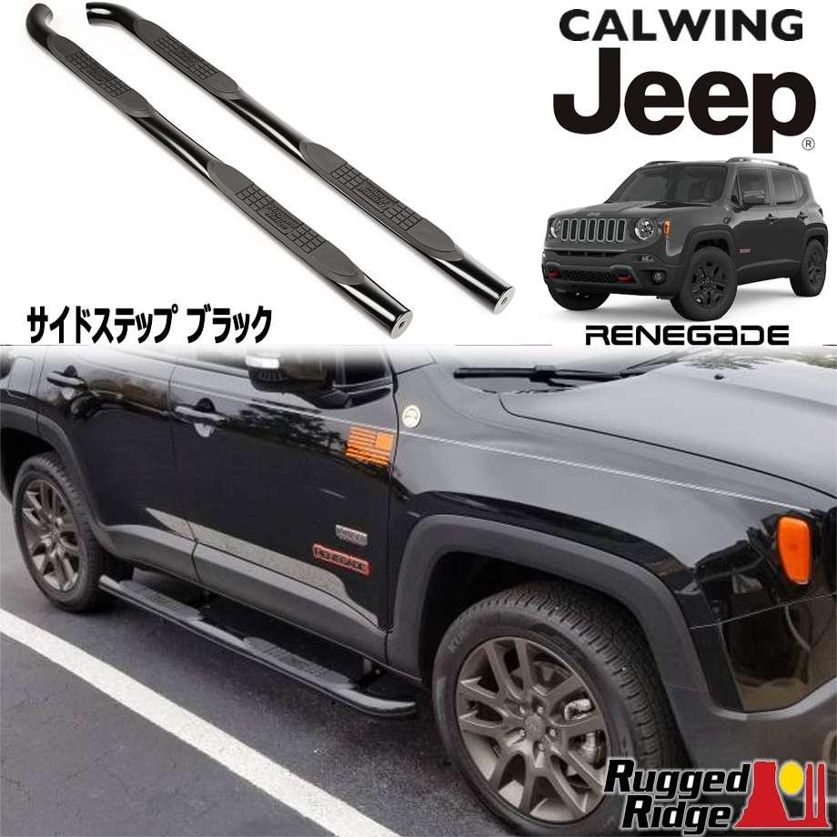 JEEP/ジープ RENEGADE/レネゲード '15y- | サイドステップ ラウンド ブラック RUGGED RIDGE/ラギッドリッジ【アメ車パーツ】
