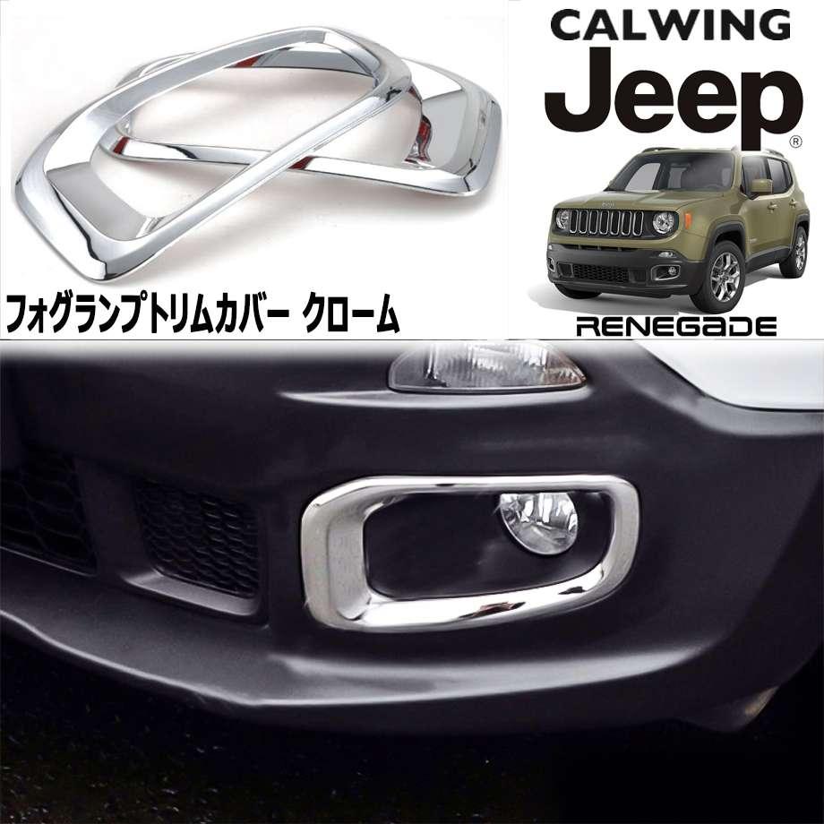 JEEP/ジープ RENEGADE/レネゲード '15y- | フォグランプトリムカバー クローム 【アメ車パーツ】
