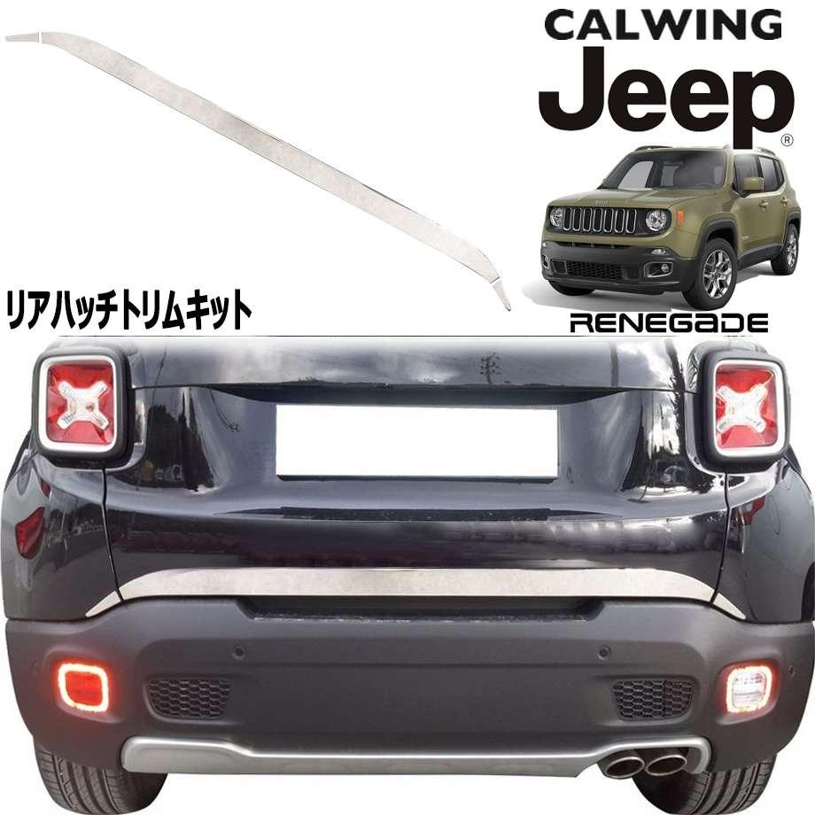 JEEP/ジープ RENEGADE/レネゲード '15y- | リアゲート アクセントトリム ステンレス 【アメ車パーツ】
