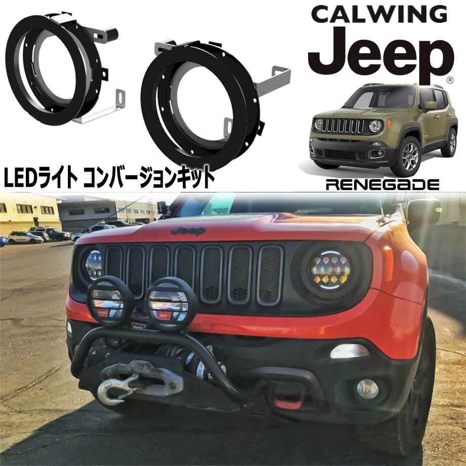 JEEP/ジープ RENEGADE/レネゲード '15y- | LEDヘッドライトコンバージョンブラケット 7インチLEDライト【アメ車パーツ】