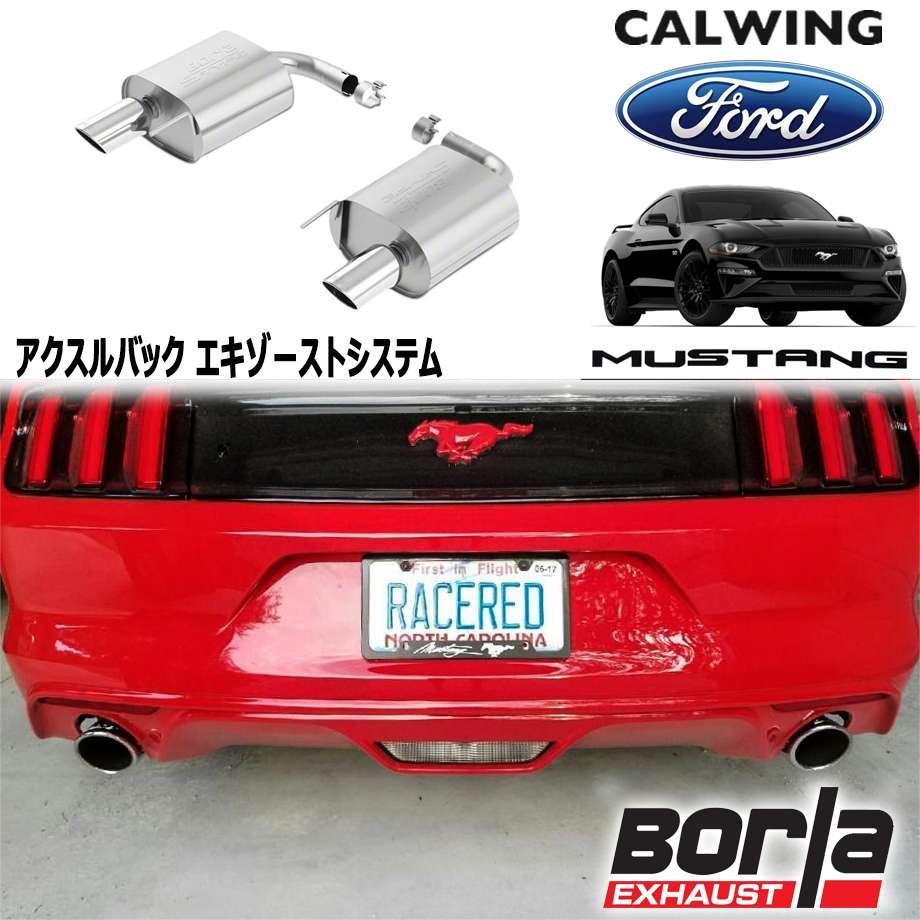 FORD/フォード MUSTANG/マスタング '15y- | アクスルバック デュアルマフラー スティンガー シングルチップ BORLA【アメ車パーツ】