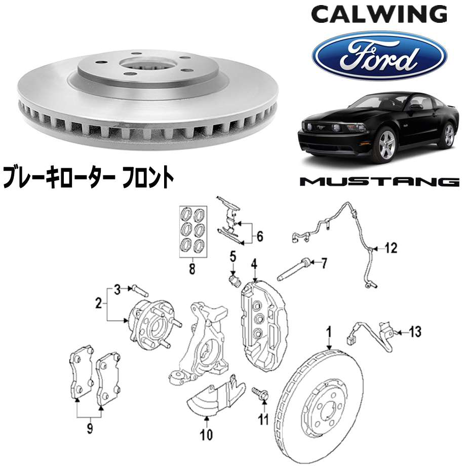 FORD/フォード MUSTANG/マスタング '05y-'14y | ブレーキローター フロント FORD純正品 【アメ車パーツ】